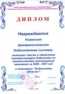 dip2001.jpg