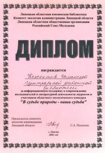 dip2002.jpg