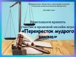 Правовая онлайн-игра «Перекресток мудрого закона»
