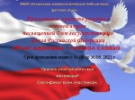 Сетевая акция «Флаг державы – символ славы!»