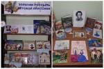 Выставки книг и рисунков по творчеству А.С. Пушкина
