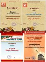 Участие в акциях, посвященных 75-летию Победы  в Великой Отечественной войне