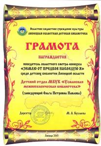 gramota_2013.jpg