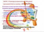 Открытие изостудии в Усманской межпоселенческой библиотеке