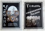 Новые краеведческие издания