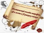 Поэтический онлайн-марафон «Я в гости к Пушкину спешу»
