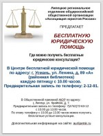 Внимание! Юридическая помощь каждому