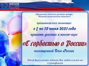 Квест-игра «С гордостью о России», посвященная Дню России