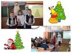 Игровая программа  «Хорошо, что каждый год к нам приходит Новый год!»